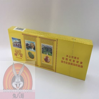 南京 雨花石 细支 硬盒